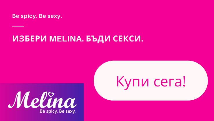 бельо за дами от Melina.bg